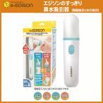 エジソンのすっきり鼻水吸引器 1セット