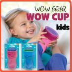 【送料無料】Wowcup-KIDS ワオカップ キッズ フタをしたまま飲める こぼれないカップ トライタン カップ飲み 練習 子供カップ 飲みやすい