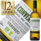 白ワイン スペイン ボデガス アバニコ シンフォニア ベルデホ 2016 750ml wine