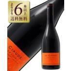 赤ワイン フランス アンヌ グロ エ ジャン ポール トロ ラ シオド 2013 750ml wine
