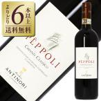 赤ワイン イタリア アンティノリ ペポリ キャンティ(キアンティ) クラシコ(クラッシコ) 2015 750ml wine