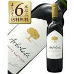 赤ワイン チリ アルボレダ カベルネソーヴィニヨン 2015 750ml wine