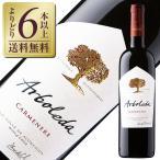 赤ワイン チリ アルボレダ カルメネール 2015 750ml wine
