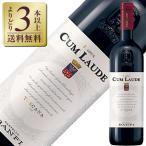 赤ワイン イタリア バンフィ クム ラウデ トスカーナ 2012 750ml wine
