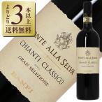 赤ワイン イタリア バンフィ フォンテ アッラ セルヴァ キャンティ(キアンティ) クラッシコ グランセレツイオーネ DOCG 2013 750ml wine