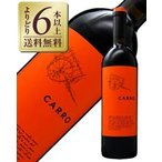 赤ワイン スペイン バラオンダ カロ 2014 750ml wine