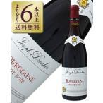 赤ワイン フランス ブルゴーニュ ジョセフ ドルーアン ブルゴーニュ ピノ ノワール 2015 750ml wine