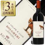 赤ワイン イタリア バローネ リカーゾリ ボルゲリ 2014 750ml wine