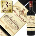 赤ワイン イタリア バローネ リカーゾリ カステッロ ディ ブローリオ キャンティ(キアンティ) クラッシコ 2011 750ml wine