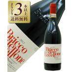 赤ワイン イタリア ブライダ ブリッコ デル ウッチェッローネ バルベラ ダスティ 2013 750ml wine