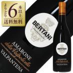 よりどり6本以上送料無料 ベルターニ アマローネ デッラ ヴァルポリチェッラ ヴァルパンテーナ 2013 750ml 赤ワイン イタリア