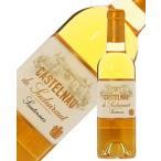 白ワイン フランス ボルドー カステルノー ド スデュイロー ハーフ 2005 375ml 貴腐ワイン セミヨン wine