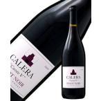 カレラ ピノノワール セントラルコースト キュベ V 2013 750ml アメリカ カリフォルニア 赤ワイン