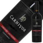 期間限定ポイント5倍 ガロ カーニヴォ カベルネ ソーヴィニヨン 2014 750ml アメリカ カリフォルニア 赤ワイン