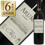 赤ワイン アルゼンチン カロ アルマ マルベック 2015 750ml wine