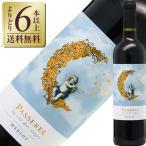 赤ワイン フランス ケーヴ ラングドック ルーション パスレル メルロー 2015 750ml wine