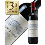 赤ワイン フランス ボルドー シャトー バレ ルージュ 2010 750ml wine