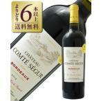 よりどり6本以上送料無料 金賞受賞ボルドーワイン シャトー コンテ セギュール 2014 750ml 赤ワイン