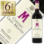 赤ワイン フランス ボルドー シャトー クロワ ムートン 2014 750ml wine