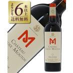 赤ワイン フランス ボルドー シャトー クロワ ムートン 2015 750ml wine
