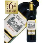 赤ワイン フランス ボルドー 金賞受賞ボルドーワイン シャトー オー フィリポン 2014 750ml メルロー wine