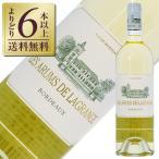 白ワイン フランス ボルドー レ ザルム ド ラグランジュ 2013 750ml wine