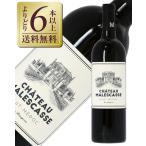 ブルジョア級 よりどり6本以上送料無料 シャトー マレスカス 2008 750ml  赤ワイン フランス