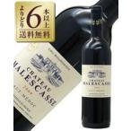 赤ワイン フランス ボルドー シャトー マレスカス 2009 750ml ブルジョア級 wine