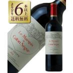 3級格付セカンド よりどり6本以上送料無料 ル マルキ ド カロン セギュール 2013 750ml 赤ワイン フランス