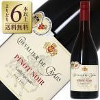 よりどり6本以上送料無料 シュヴァリエ ド カイユス ピノノワール キュヴェ スペシャル 2014 750ml 赤ワイン フランス