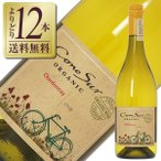よりどり12本送料無料 コノスル シャルドネ オーガニック 2016 750ml 白ワイン チリ