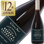 赤ワイン チリ コノスル ピノノワール レゼルバ 2015 750ml wine