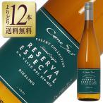 よりどり12本送料無料 コノスル リースリング レゼルバ 2016 750ml 白ワイン チリ