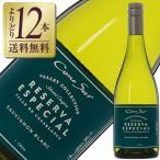 よりどり12本送料無料 コノスル ソーヴィニヨンブラン レゼルバ 2015 750ml 白ワイン チリ