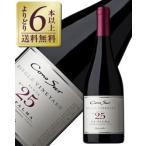 赤ワイン チリ コノスル シラー シングルヴィンヤード No.25 2015 750ml wine