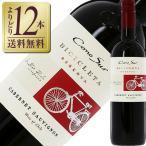 よりどり12本送料無料 コノスル カベルネソーヴィニヨン ヴァラエタル 2015 750ml 赤ワイン チリ