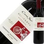 コノスル カベルネソーヴィニヨン ヴァラエタル 2015 750ml 赤ワイン チリ
