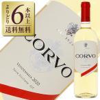 よりどり6本以上送料無料 コルヴォ ビアンコ 2015 750ml 白ワイン イタリア