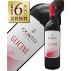 赤ワイン イタリア  ドゥーカ ディ サラパルータ コルヴォ グリチネ ロッソ 2015 750ml wine