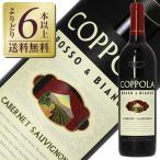 赤ワイン アメリカ コッポラ ロッソ&ビアンコ カベルネ ソーヴィニヨン カリフォルニア 2015 750ml wine