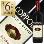 赤ワイン アメリカ コッポラ ロッソ&ビアンコ ロッソ カリフォルニア 2014 750ml シラー カベルネ ソーヴィニヨン wine