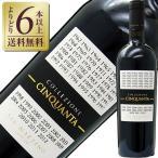 よりどり6本以上送料無料 カンティーネ サン マルツァーノ コレッツィオーネ チンクアンタ +1 NV 750ml 赤ワイン イタリア