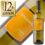 白ワイン イタリア クズマーノ アルカモ 2016 750ml wine