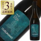 よりどり6本以上送料無料 クズマーノ ヤレ 2013 750ml 白ワイン イタリア