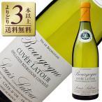 白ワイン フランス ブルゴーニュ ルイ ラトゥール キュヴェ ラトゥール ブラン 2014 750ml wine