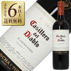 よりどり6本以上送料無料 コンチャ イ トロ カッシェロ デル ディアブロ カルメネール 2015 750ml 赤ワイン チリ