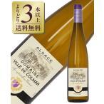 白ワイン フランス アルザス ドメーヌ ヴィレ ドゥ コルマール ピノグリ 2015 750ml wine