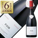 赤ワイン フランス ブルゴーニュ ドメーヌ コワイヨ フィサン 2015 750ml wine