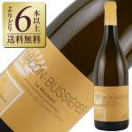 白ワイン フランス ブルゴーニュ レ ゼリティエール デュ コント ラフォン マコン ブッシエール ル モンサール 2014 750ml wine