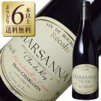 赤ワイン フランス ブルゴーニュ ドメーヌ エルヴェ シャルロパン マルサネ クロ デュ ロワ 2015 750ml wine